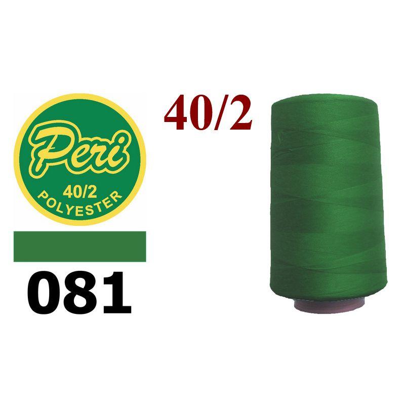Нитки для шитья 100% полиэстер, номер 40/2, брутто 133г., нетто 115г., длина 4000 ярдов, цвет 081, зеленый