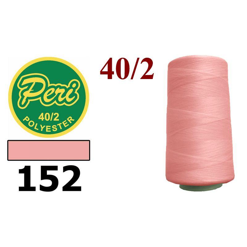 Нитки для шитья 100% полиэстер, номер 40/2, брутто 133г., нетто 115г., длина 4000 ярдов, цвет 152, розовый