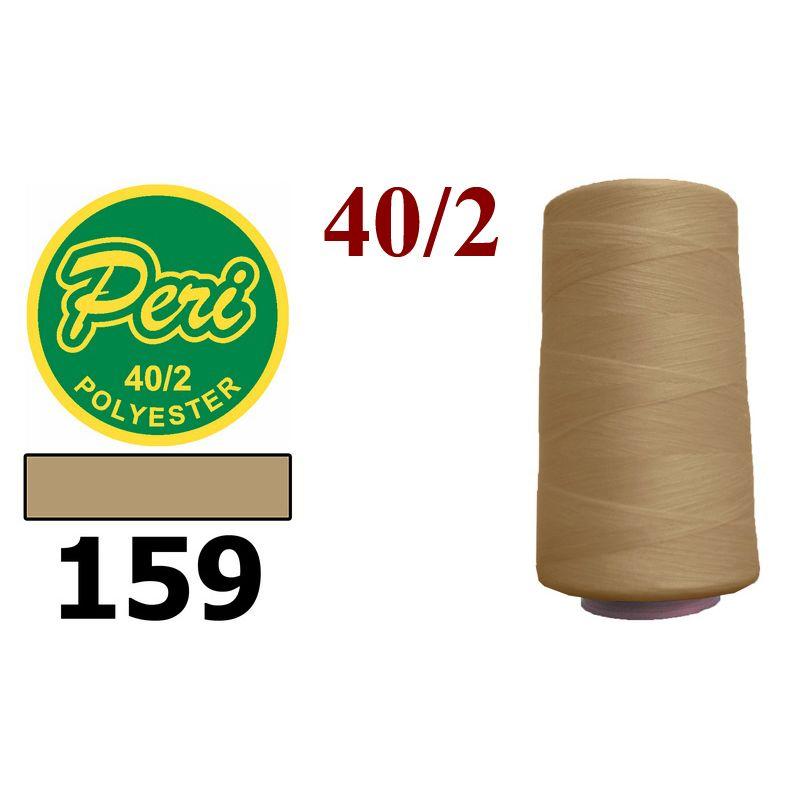 Нитки для шитья 100% полиэстер, номер 40/2, брутто 133г., нетто 115г., длина 4000 ярдов, цвет 159, коричневый светлый
