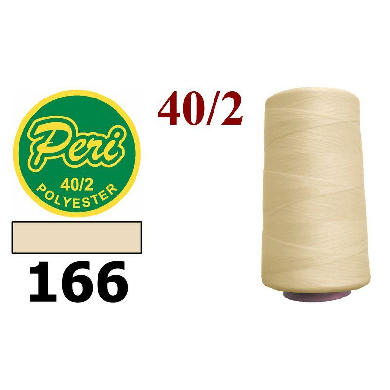 Нитки для шитья 100% полиэстер, номер 40/2, брутто 133г., нетто 115г., длина 4000 ярдов, цвет 166, бежевый