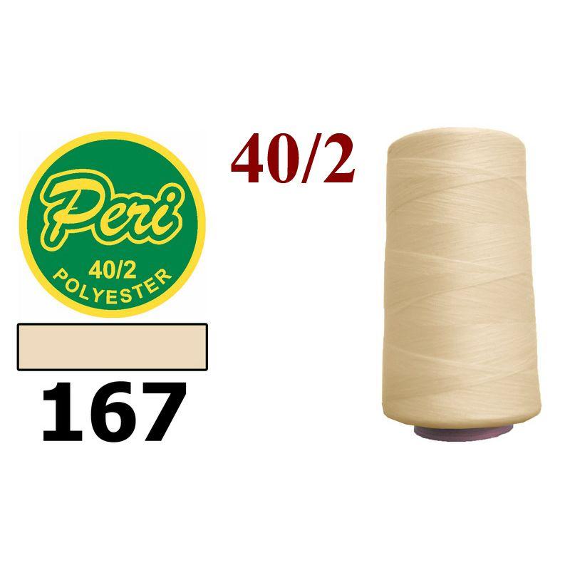 Нитки для шитья 100% полиэстер, номер 40/2, брутто 133г., нетто 115г., длина 4000 ярдов, цвет 167, бежевый