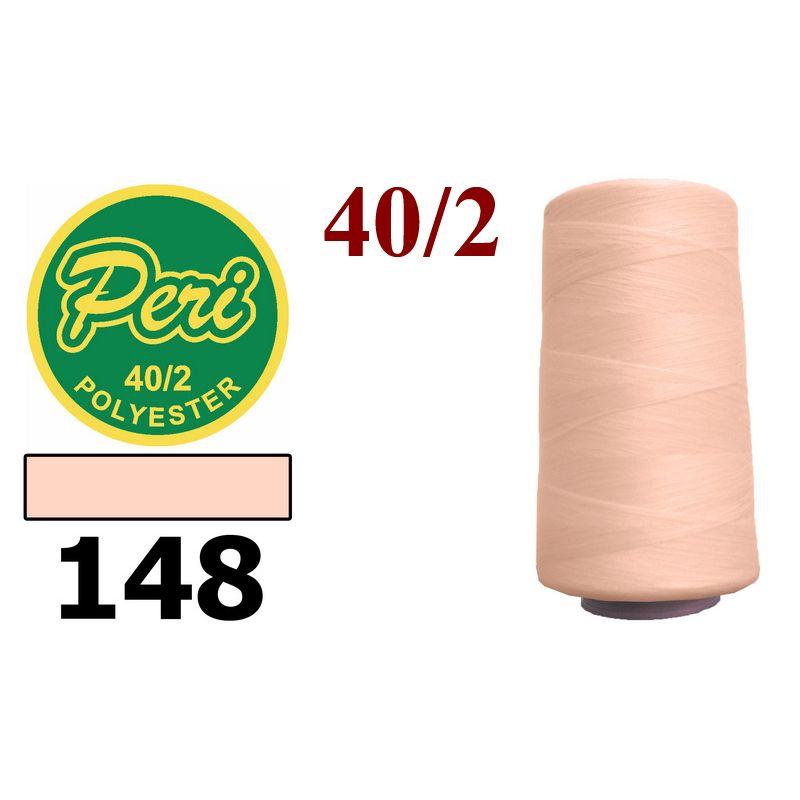 Нитки для шитья 100% полиэстер, номер 40/2, брутто 133г., нетто 115г., длина 4000 ярдов, цвет 148, розовое персиковый