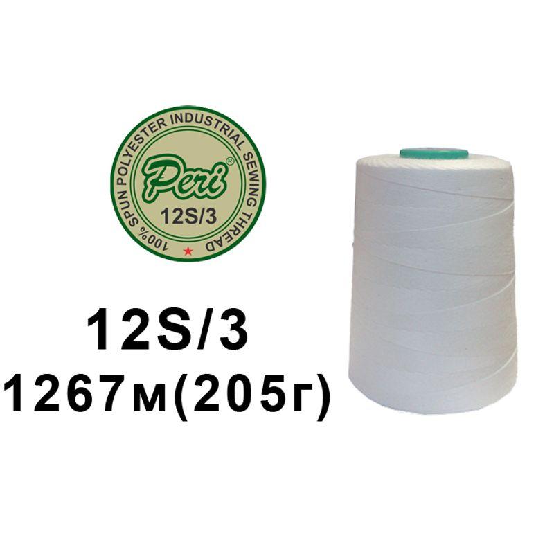 Нитки мешкозашивочные, полиэстер, 12/3, длина 1267м., нетто 187г., брутто 205г.
