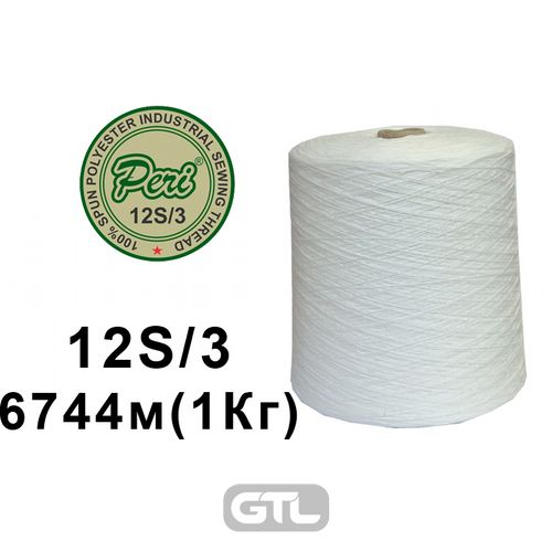 Нитки мешкозашивочные, полиэстер, 12/3, длина 6744м., нетто 1000г., брутто 1035г.