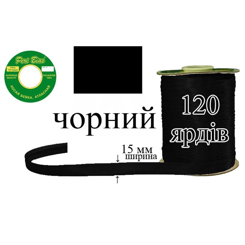 Коса бейка атласна, поліестер, ширина 15 мм., довжина 120 ярдів, 60 котушок в ящику, колір 000, чорний