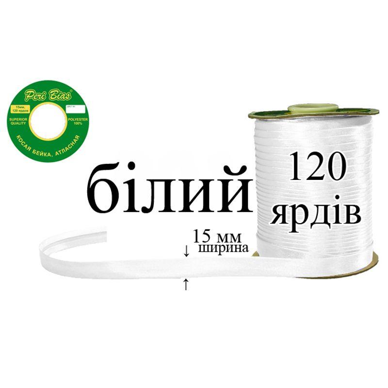 Косая бейка атласная, полиэстер, ширина 15 мм., длина 120 ярдов, 60 катушек в ящике, цвет 000, белый