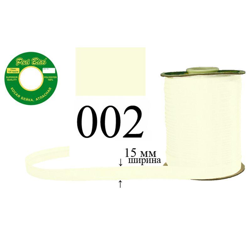 Косая бейка атласная, полиэстер, ширина 15 мм., длина 120 ярдов, 60 катушек в ящике, цвет 002