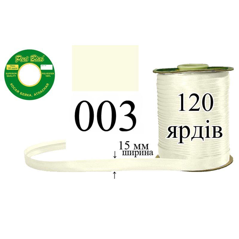 Косая бейка атласная, полиэстер, ширина 15 мм., длина 120 ярдов, 60 катушек в ящике, цвет 003