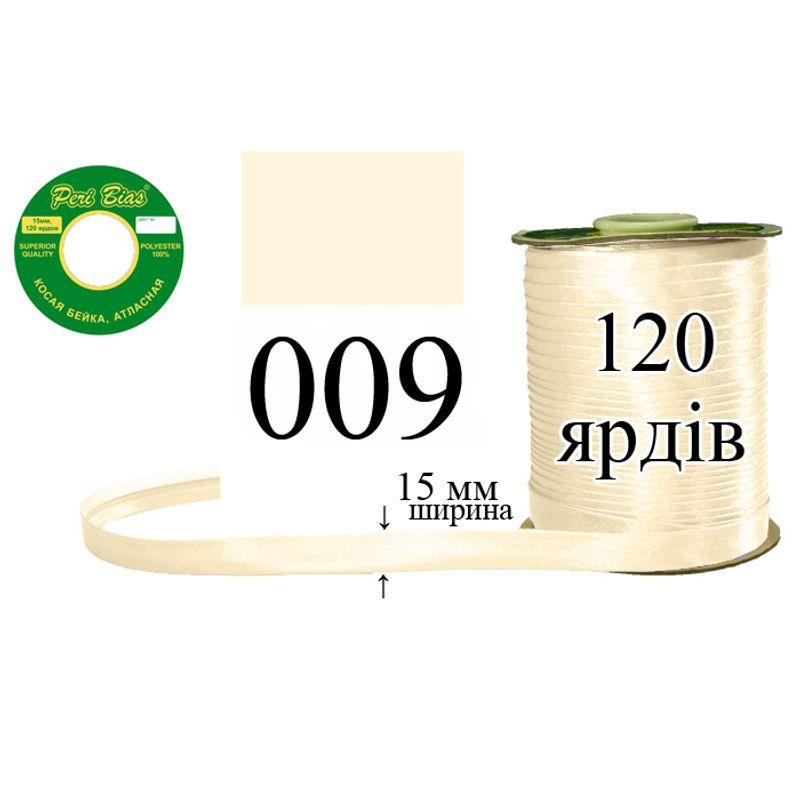 Косая бейка атласная, полиэстер, ширина 15 мм., длина 120 ярдов, 60 катушек в ящике, цвет 009
