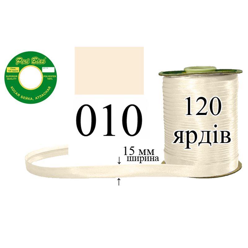 Коса бейка атласна, поліестер, ширина 15 мм., довжина 120 ярдів, 60 котушок в ящику, колір 010