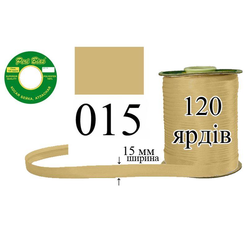 Косая бейка атласная, полиэстер, ширина 15 мм., длина 120 ярдов, 60 катушек в ящике, цвет 015