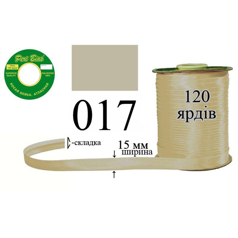 Косая бейка атласная, полиэстер, ширина 15 мм., длина 120 ярдов, 60 катушек в ящике, цвет 017