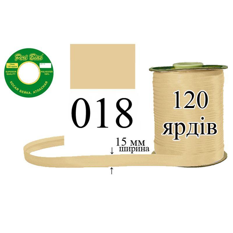 Косая бейка атласная, полиэстер, ширина 15 мм., длина 120 ярдов, 60 катушек в ящике, цвет 018