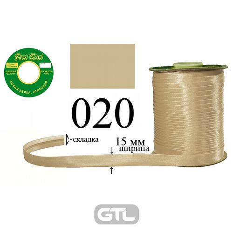Косая бейка атласная, полиэстер, ширина 15 мм., длина 120 ярдов, 60 катушек в ящике, цвет 020