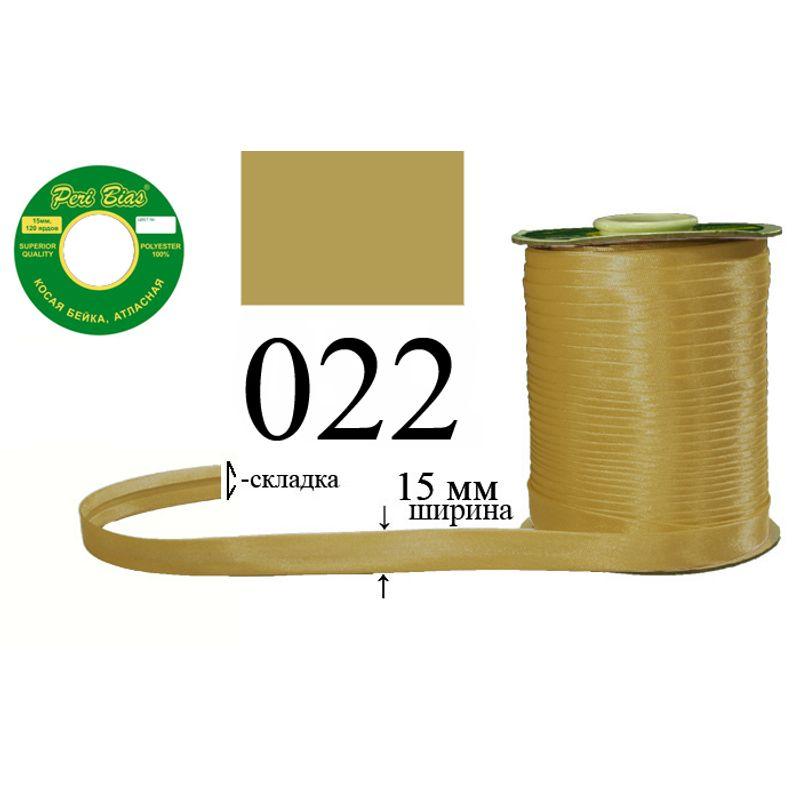 Коса бейка атласна, поліестер, ширина 15 мм., довжина 120 ярдів, 60 котушок в ящику, колір 022
