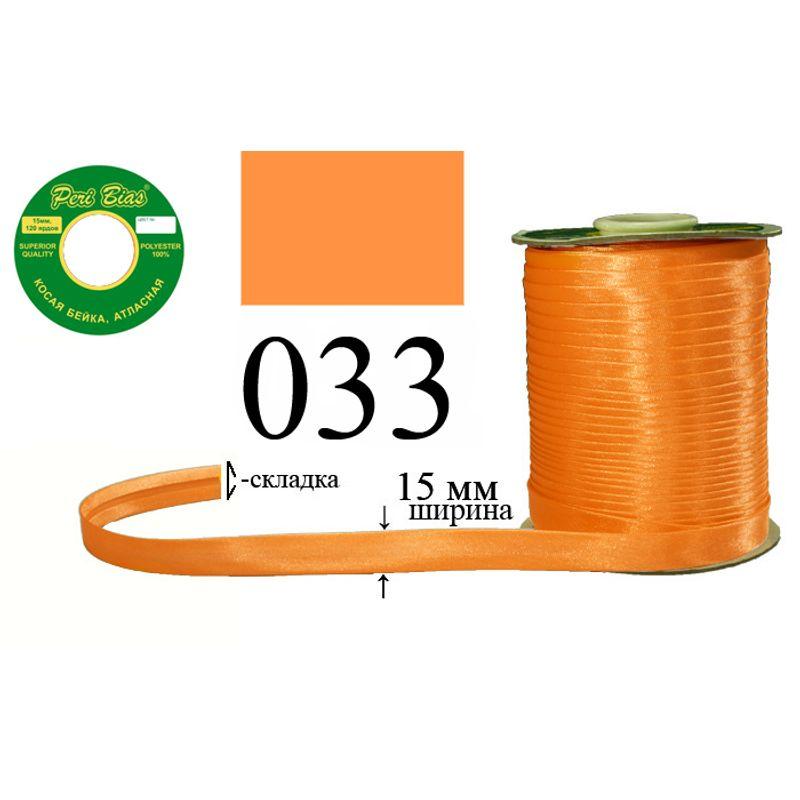Косая бейка атласная, полиэстер, ширина 15 мм., длина 120 ярдов, 60 катушек в ящике, цвет 033