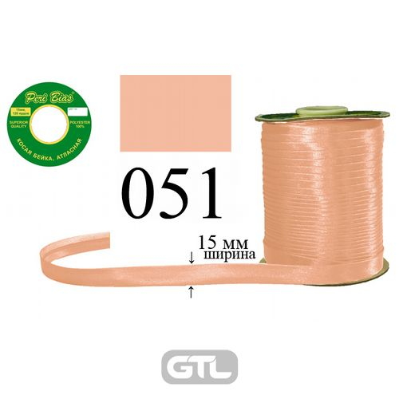 Косая бейка атласная, полиэстер, ширина 15 мм., длина 120 ярдов, 60 катушек в ящике, цвет 051