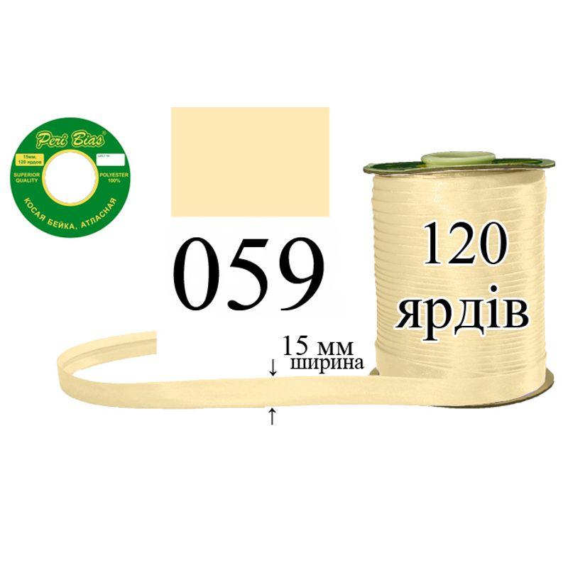 Косая бейка атласная, полиэстер, ширина 15 мм., длина 120 ярдов, 60 катушек в ящике, цвет 059