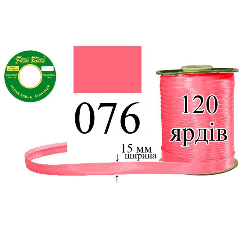 Косая бейка атласная, полиэстер, ширина 15 мм., длина 120 ярдов, 60 катушек в ящике, цвет 076