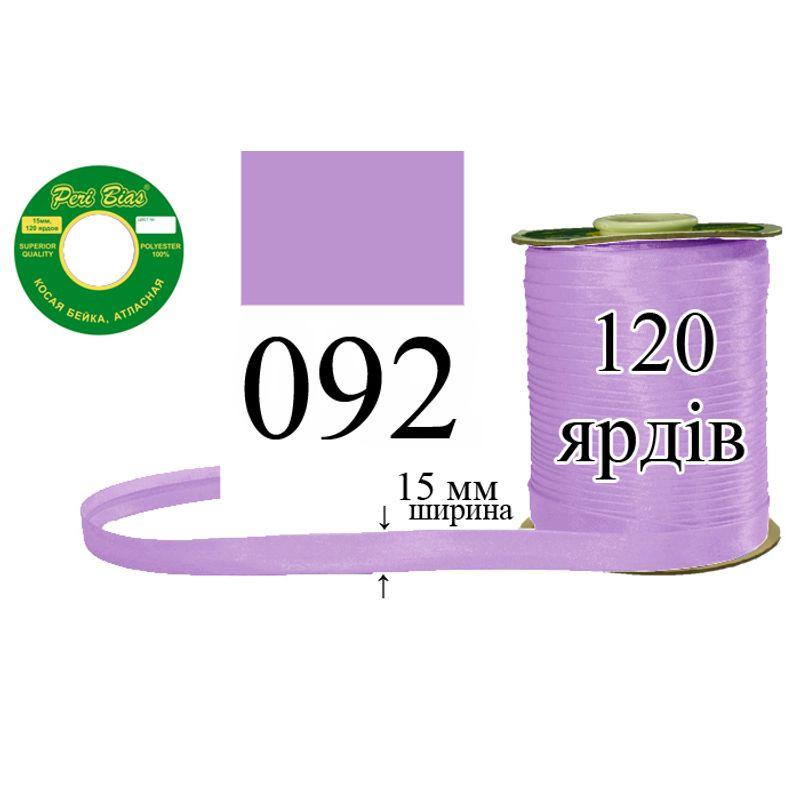 Косая бейка атласная, полиэстер, ширина 15 мм., длина 120 ярдов, 60 катушек в ящике, цвет 092