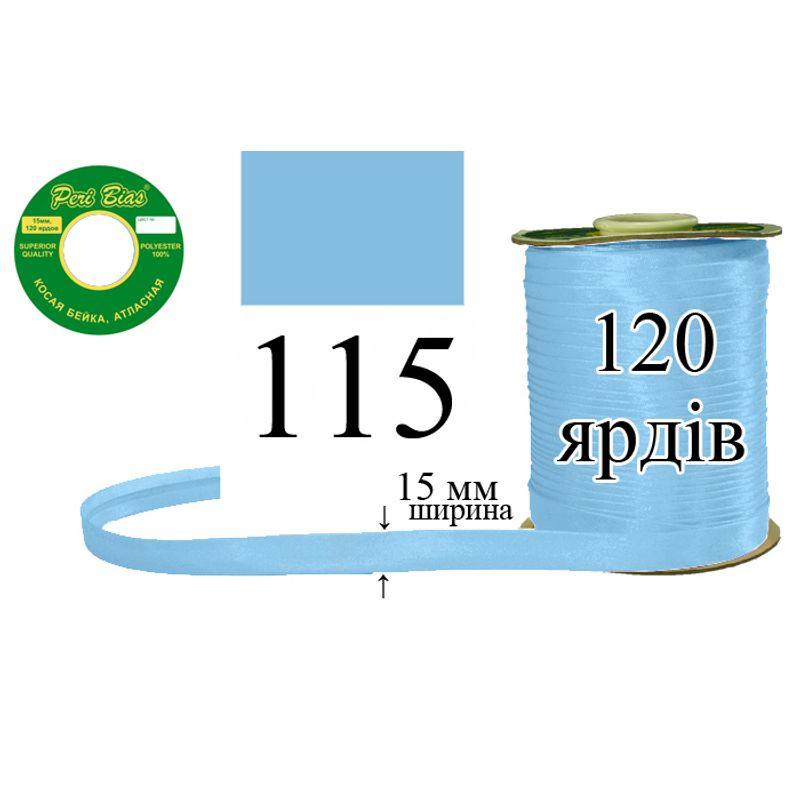 Косая бейка атласная, полиэстер, ширина 15 мм., длина 120 ярдов, 60 катушек в ящике, цвет 115