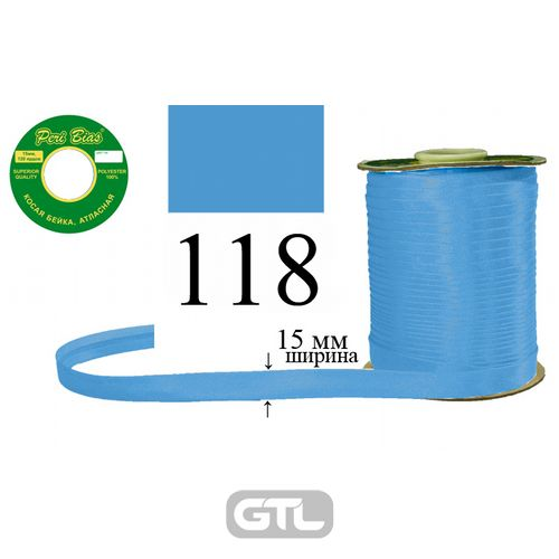 Косая бейка атласная, полиэстер, ширина 15 мм., длина 120 ярдов, 60 катушек в ящике, цвет 118