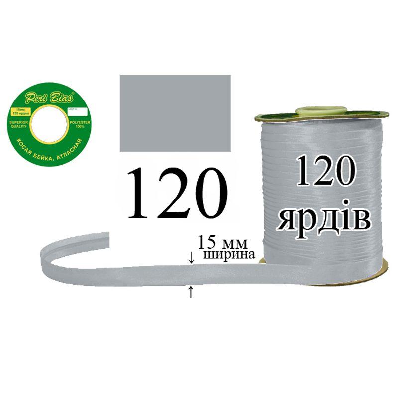 Косая бейка атласная, полиэстер, ширина 15 мм., длина 120 ярдов, 60 катушек в ящике, цвет 120