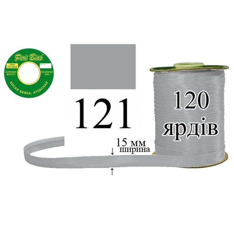 Косая бейка атласная, полиэстер, ширина 15 мм., длина 120 ярдов, 60 катушек в ящике, цвет 121