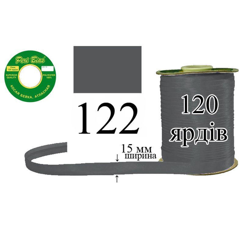 Косая бейка атласная, полиэстер, ширина 15 мм., длина 120 ярдов, 60 катушек в ящике, цвет 122
