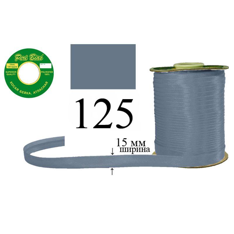 Косая бейка атласная, полиэстер, ширина 15 мм., длина 120 ярдов, 60 катушек в ящике, цвет 125