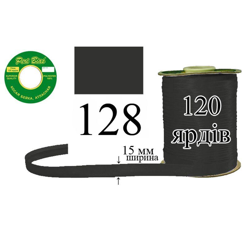 Косая бейка атласная, полиэстер, ширина 15 мм., длина 120 ярдов, 60 катушек в ящике, цвет 128