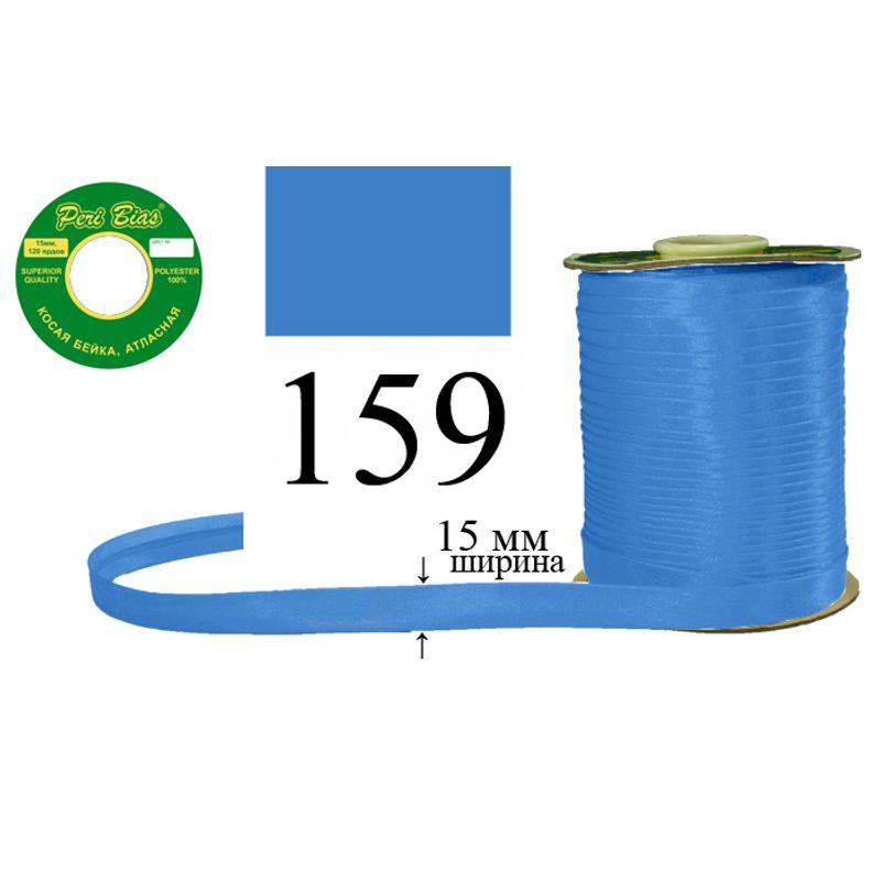 Коса бейка атласна, поліестер, ширина 15 мм., довжина 120 ярдів, 60 котушок в ящику, колір 159