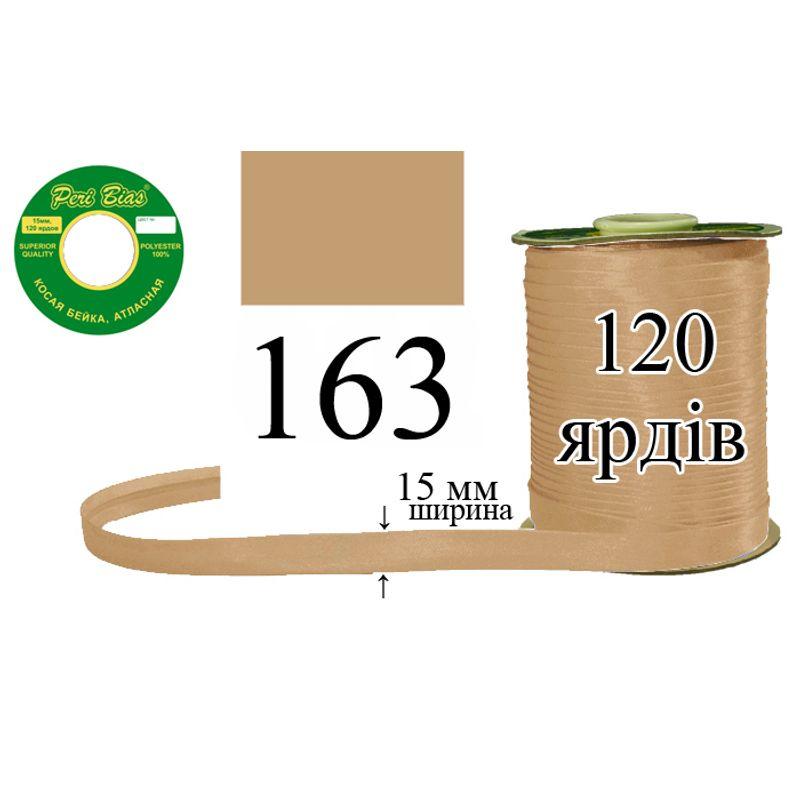 Коса бейка атласна, поліестер, ширина 15 мм., довжина 120 ярдів, 60 котушок в ящику, колір 163