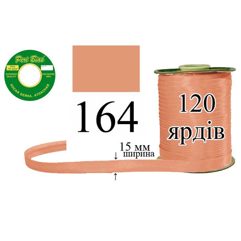 Коса бейка атласна, поліестер, ширина 15 мм., довжина 120 ярдів, 60 котушок в ящику, колір 164
