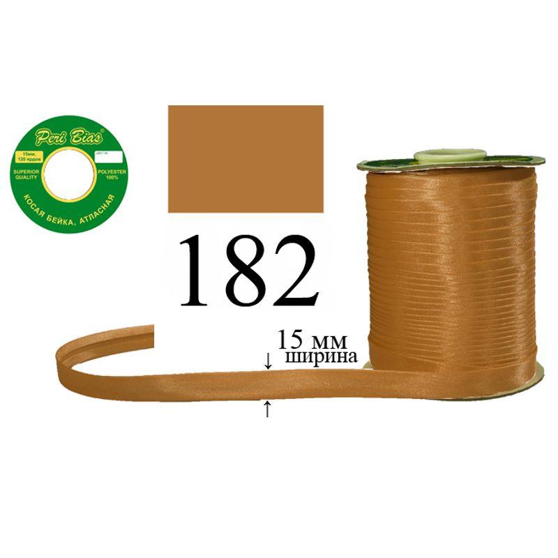 Коса бейка атласна, поліестер, ширина 15 мм., довжина 120 ярдів, 60 котушок в ящику, колір 182