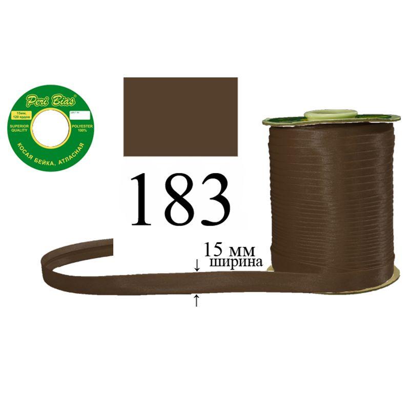 Коса бейка атласна, поліестер, ширина 15 мм., довжина 120 ярдів, 60 котушок в ящику, колір 183