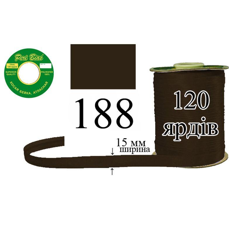 Коса бейка атласна, поліестер, ширина 15 мм., довжина 120 ярдів, 60 котушок в ящику, колір 188