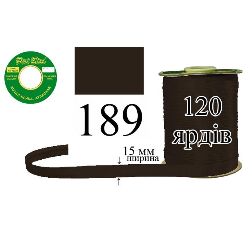 Коса бейка атласна, поліестер, ширина 15 мм., довжина 120 ярдів, 60 котушок в ящику, колір 189