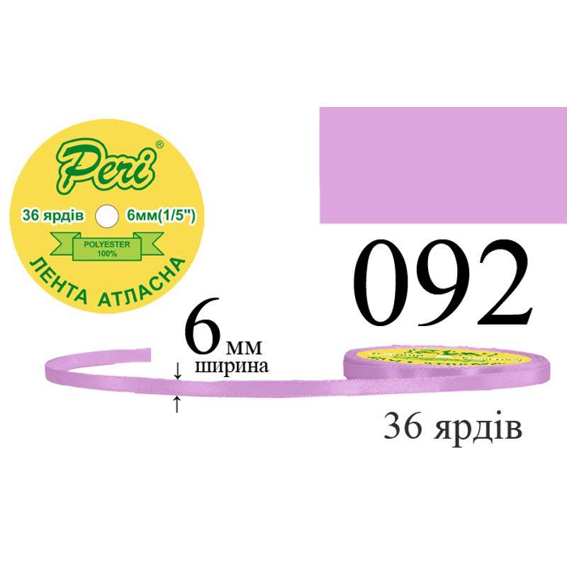 Лента атласная, полиэстер, ширина 6 мм., длина 36 ярдов, 20/800 катушек в ящике, цвет 092