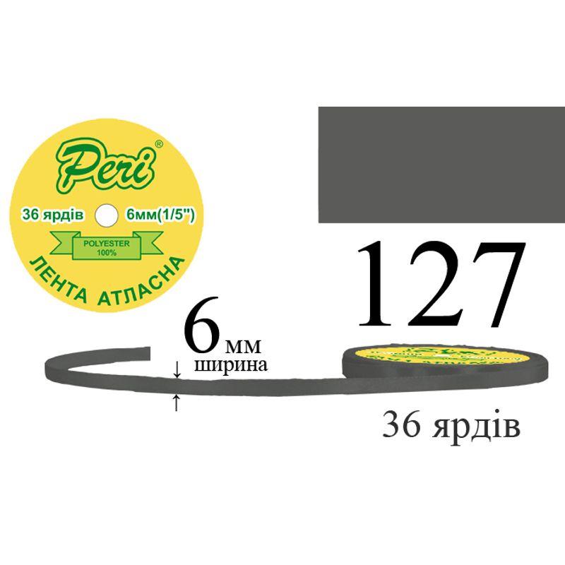 Лента атласная, полиэстер, ширина 6 мм., длина 36 ярдов, 20/800 катушек в ящике, цвет 127