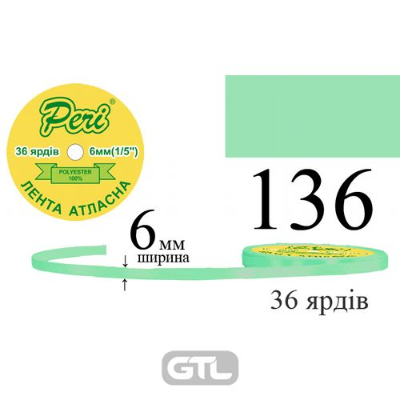 Лента атласная, полиэстер, ширина 6 мм., длина 36 ярдов, 20/800 катушек в ящике, цвет 136