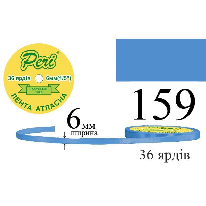 Лента атласная, полиэстер, ширина 6 мм., длина 36 ярдов, 20/800 катушек в ящике, цвет 159
