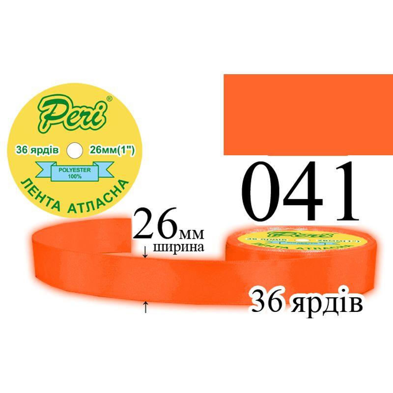 Лента атласная, полиэстер, ширина 26 мм., длина 36 ярдов, 6/240 катушек в ящике, цвет 041