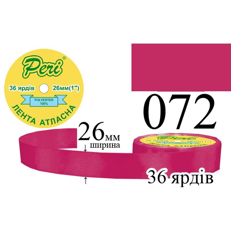 Лента атласная, полиэстер, ширина 26 мм., длина 36 ярдов, 6/240 катушек в ящике, цвет 072
