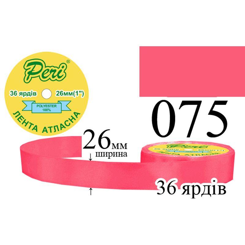 Лента атласная, полиэстер, ширина 26 мм., длина 36 ярдов, 6/240 катушек в ящике, цвет 075