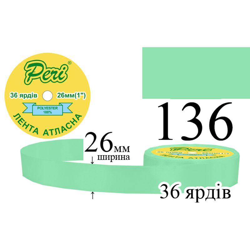 Лента атласная, полиэстер, ширина 26 мм., длина 36 ярдов, 6/240 катушек в ящике, цвет 136