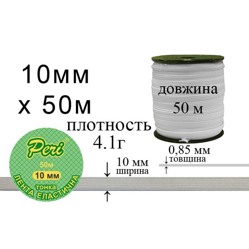Лента эластичная тонкая, полиэстер / нейлон, ширина 10 мм., длина 50 м., вес 200 г., 100 бобин в ящике, белая