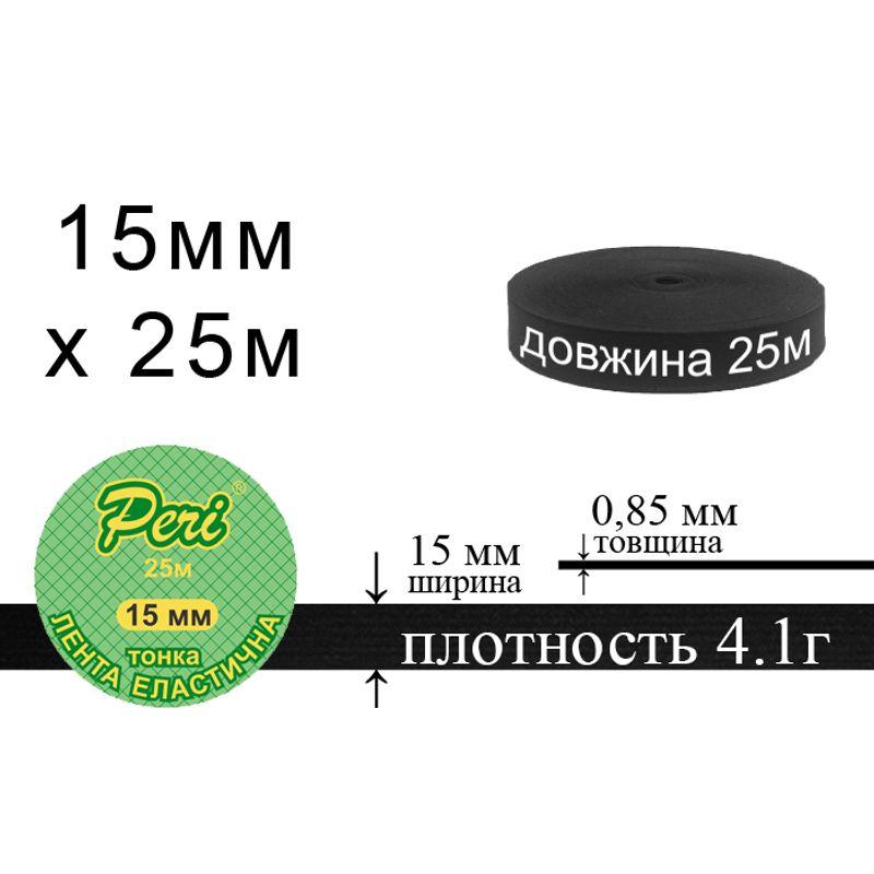 Лента эластичная тонкая, полиэстер / нейлон, ширина 15 мм., длина 25 м., вес 135 г., 120 бобин в ящике, черная