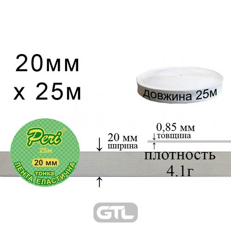 Лента эластичная тонкая, полиэстер / нейлон, ширина 20 мм., длина 25 м., вес 200 г., 88 бобин в ящике, белая