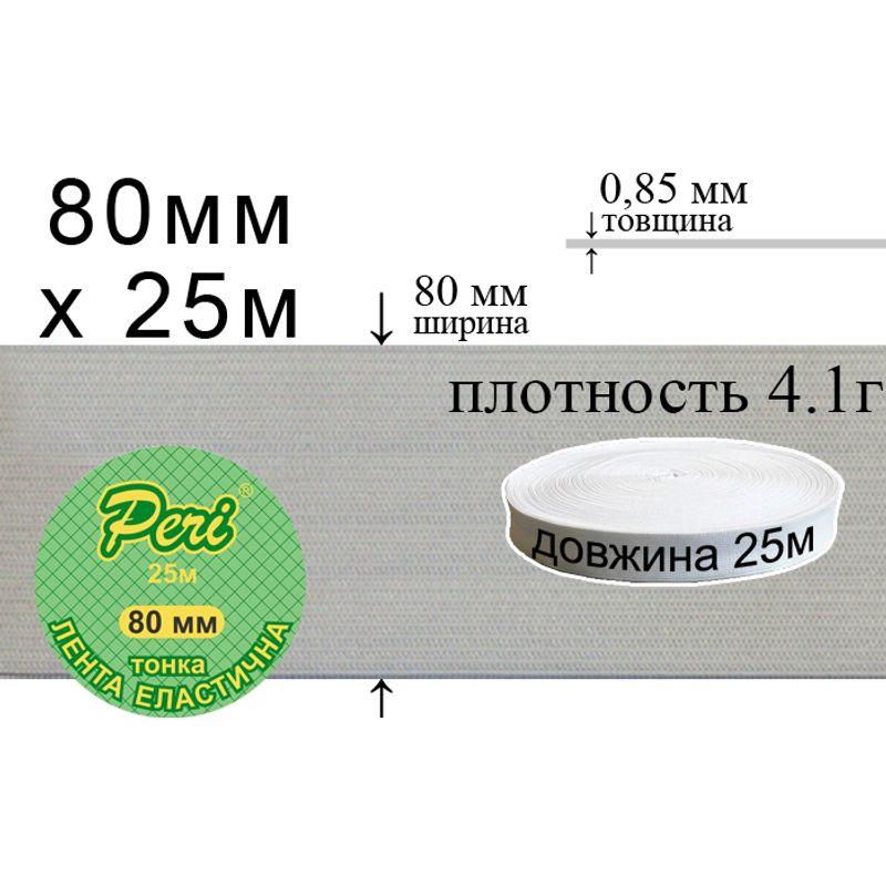 Лента эластичная тонкая, полиэстер / нейлон, ширина 80 мм., длина 25 м., вес 762 г., 24 бобин в ящике, белая